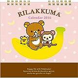 サンエックス リラックマ 2016年 カレンダー 卓上 CD29901