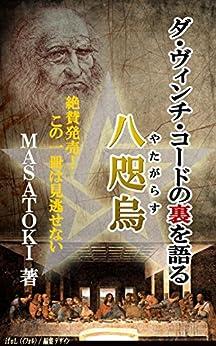 [MASATOKI, 斐奈川つぐみ, ifoL]のダ・ヴィンチ・コードの裏を語る 八咫烏