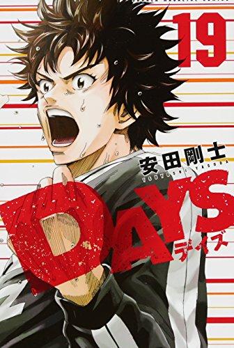 DAYS(19) (講談社コミックス)