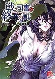 戦う司書と終章の獣 (スーパーダッシュ文庫)