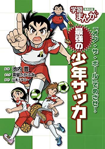 学習まんが 「オフ・ザ・ボール」でめざせ! 最強の少年サッカー (学習まんがスポーツ)