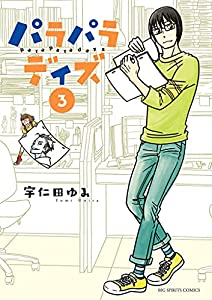 パラパラデイズ(3) (ビッグコミックス)