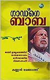 Gadge Baba (Malayalam Edition)