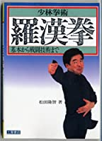 少林拳術 羅漢拳―基本から戦闘技術まで
