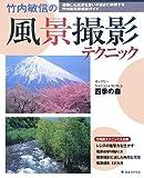 竹内敏信の風景撮影テクニック―感動した風景を思いのままに表現する竹内流風景撮影ガイド