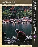 宮本常一とあるいた昭和の日本〈8〉近畿〈2〉 (あるくみるきく双書)
