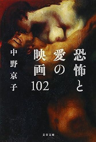 恐怖と愛の映画102 (文春文庫)