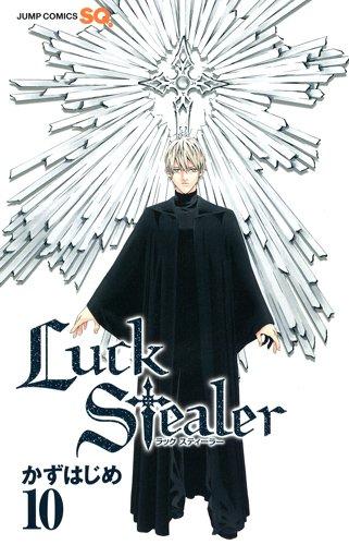Luck Stealer 10 (ジャンプコミックス)