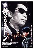 新・静かなるドン1[DVD]