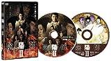陰陽師 II[DVD]