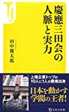 慶應三田会の人脈と実力 (宝島社新書)