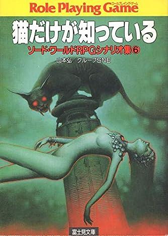 ソード・ワールドRPGシナリオ集〈6〉猫だけが知っている (富士見文庫―富士見ドラゴンブック)