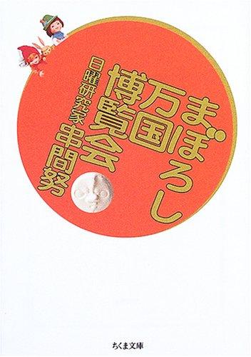まぼろし万国博覧会 (ちくま文庫)