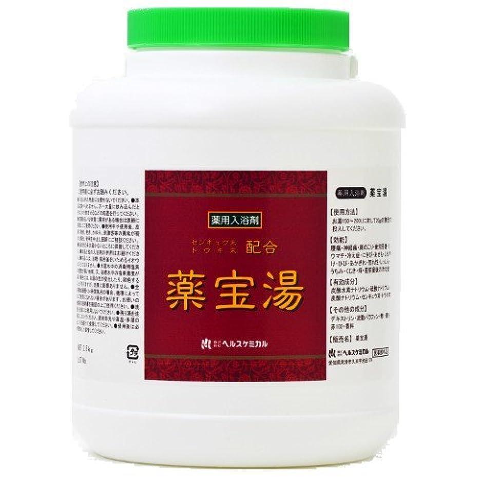 意識悩むカウント薬宝湯 やくほうとう 医薬部外品 天然生薬 の 香り 粉末 入浴剤 高麗人参 エキス 配合 (2.5kg (約125回分))