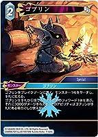 ファイナルファンタジーTCG 7-030C (C コモン) ゴブリン FINAL FANTASY TRADING CARD GAME Opus 7