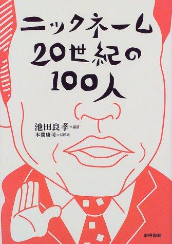 ニックネーム20世紀の100人
