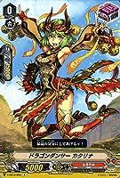 ヴァンガード Team 竜牙独尊 ドラゴンダンサー カタリナ C V-EB12 054 コモン なるかみ ドラゴンエンパイア ドラゴンエンパイア トリガーユニット