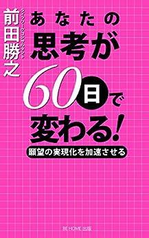 [前田勝之]のあなたの思考が60日で変わる!: 願望の実現化を加速させる (BEHOME出版)