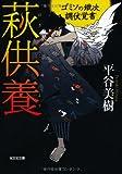萩供養―ゴミソの鐵次 調伏覚書 (光文社時代小説文庫)
