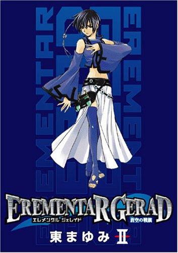 EREMENTAR GERAD -蒼空の戦旗- 2 (マッグガーデンコミック avarusシリーズ)