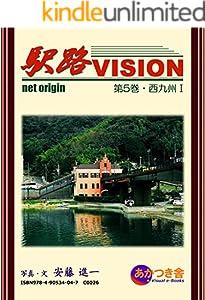 駅路VISION 第5巻・西九州Ⅰ 2005初版