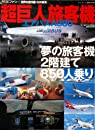 超巨人旅客機エアバスA380―夢の旅客機、2階建て850人乗り  ワールド・ムック  534