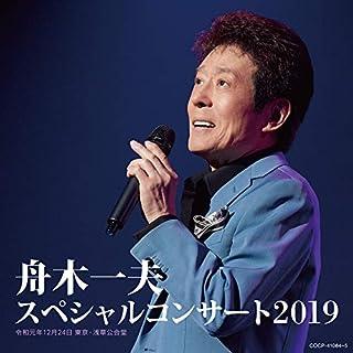 【Amazon.co.jp限定】舟木一夫 スペシャルコンサート2019(CD)(デカジャケ付)...