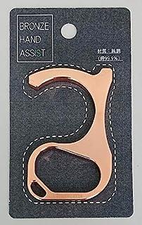 BRONZE HAND ASSIST(純銅製/桜柄無し) ドアオープナー ブロンズハンドアシスト