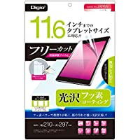 Digio2 タブレット用 液晶保護フィルム ~11.6インチ フリーカット フッ素コーティング 光沢 41375