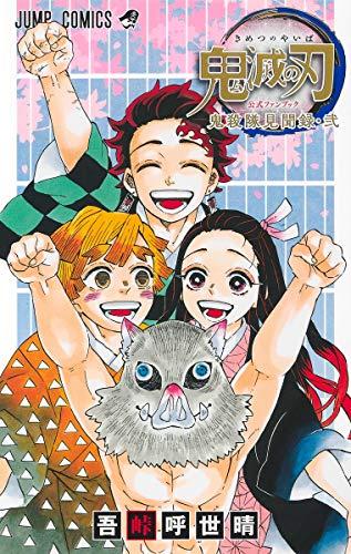鬼滅の刃公式ファンブック 鬼殺隊見聞録・弐 (ジャンプコミックス)