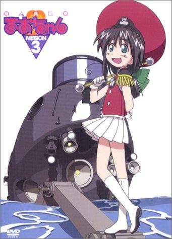陸上防衛隊まおちゃん MISSION.3 [DVD]