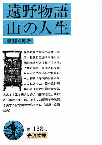 遠野物語・山の人生 (岩波文庫)の詳細を見る