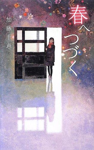 春へつづく (teens' best selections)