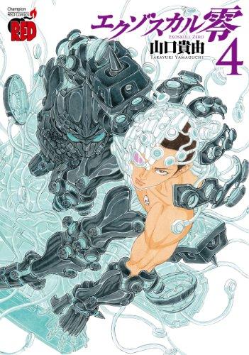 エクゾスカル零 4 (チャンピオンREDコミックス)