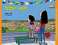 Didi Ko Scooty (Nepali Beginning Reader)