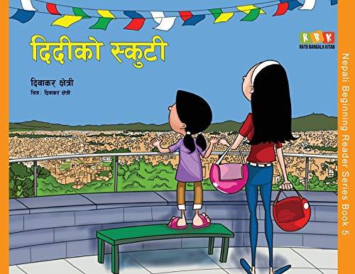 Didi Ko Scooty (Nepali Beginning Reader) (Nepali Edition)