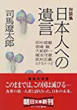 対談集 日本人への遺言 (朝日文庫)