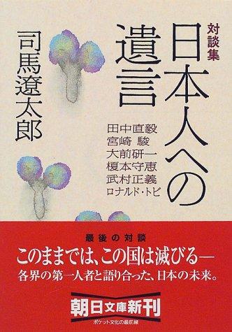 対談集 日本人への遺言 (朝日文庫)の詳細を見る