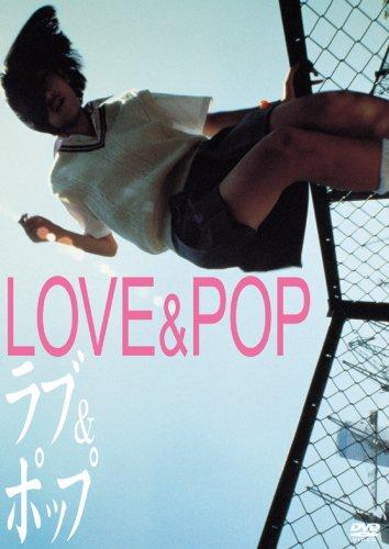 ラブ&ポップ SR版 [DVD]