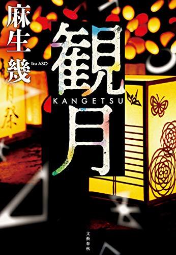 観月 KANGETSU (文春e-book)