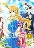 とりかえ姫(1)【期間限定 無料お試し版】 (コンパスコミックス)