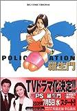 PS-羅生門- (02) (ビッグコミックス)