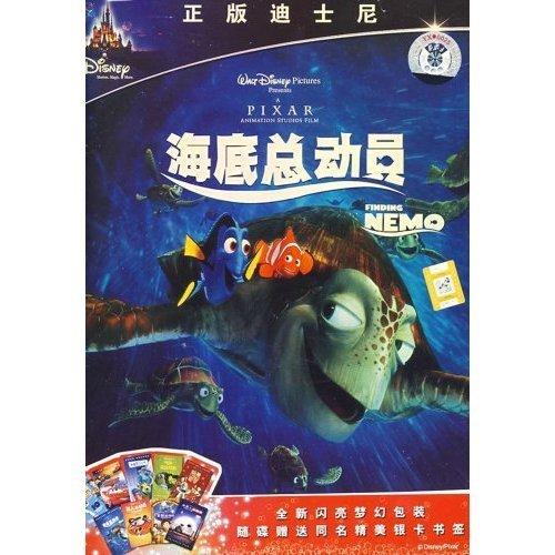 Finding Nemo (Mandarin Chinese Edition) [1 DVD]