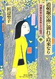 道頓堀の雨に別れて以来なり―川柳作家・岸本水府とその時代〈中〉 (中公文庫)