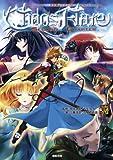 異界戦記カオスフレア Second Chapter (Role&Roll RPGシリーズ)