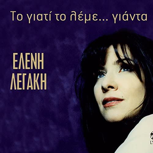 Eleni Legaki & Eirini Konitopoulou
