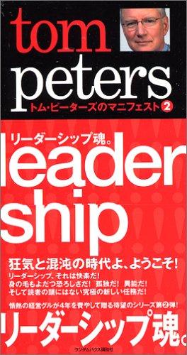 トム・ピーターズのマニフェスト(2) リーダーシップ魂。 (トム・ピーターズのマニフェスト 2)の詳細を見る