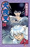 犬夜叉(54) (少年サンデーコミックス)