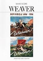 バンドスコア WEAVER 「新世界創造記 前編・後編」