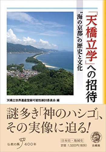 """「天橋立学」への招待: """"海の京都""""の歴史と文化"""